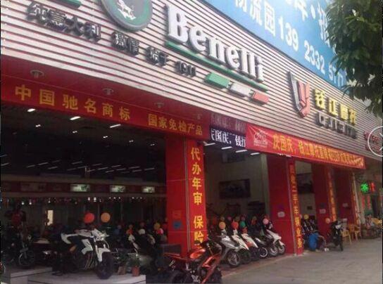 中山市杰信摩托车有限公司